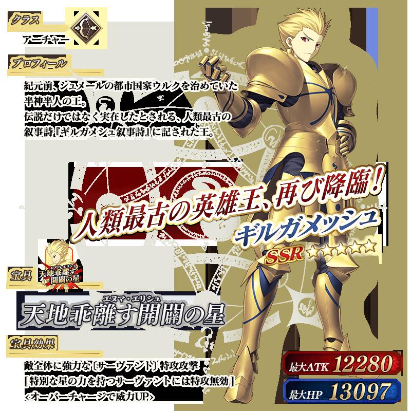 servant_details_01_fwudi