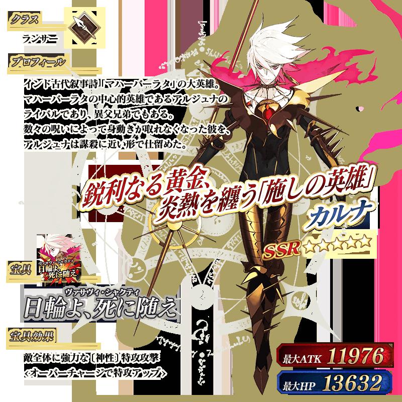 servant_details_03_xy72t
