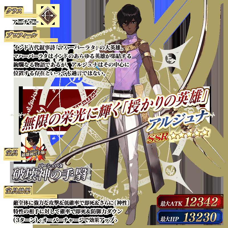 servant_details_04_w9c9k