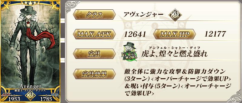 servant_details_01_ci4zd
