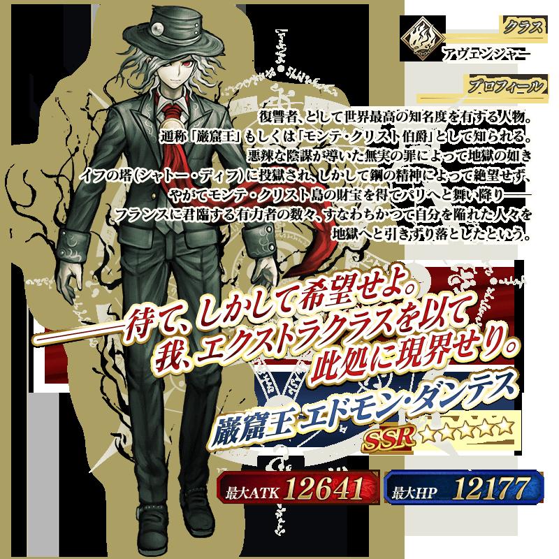 servant_details_02_ci8gh