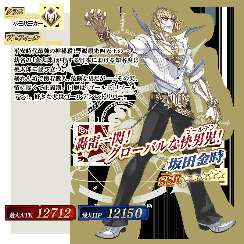 servant_details_02_hxb2e
