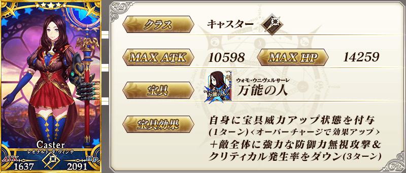 servant_details_01_hwn59
