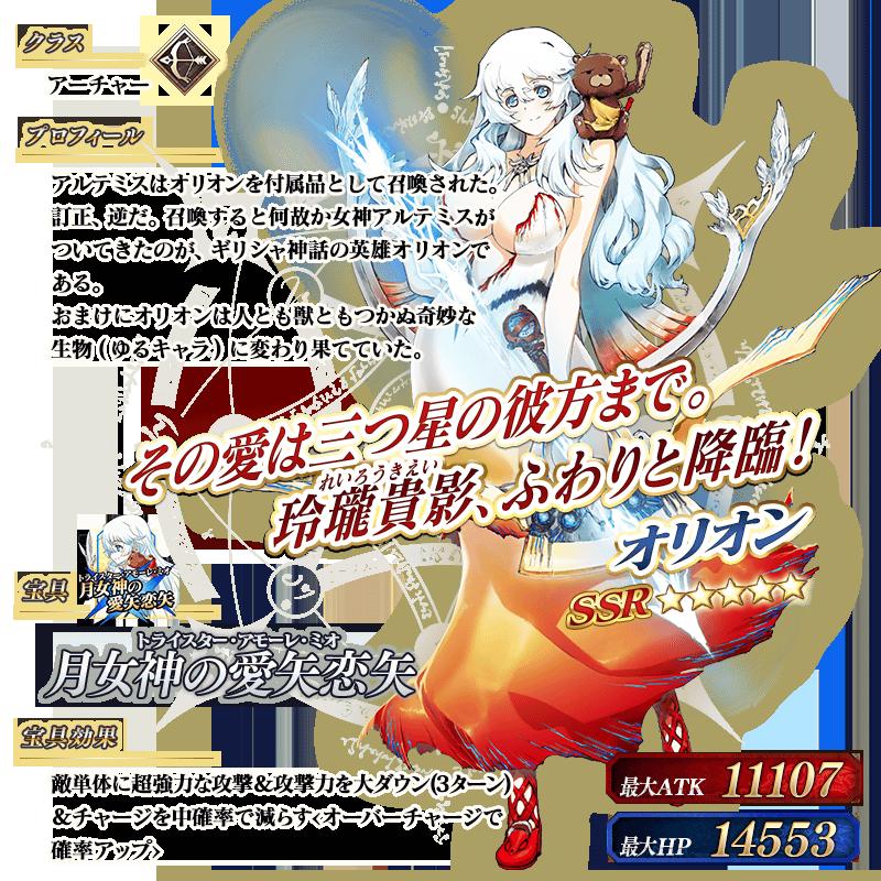 servant_details_04_ky2ix