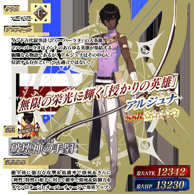 servant_details_06_fjb9x