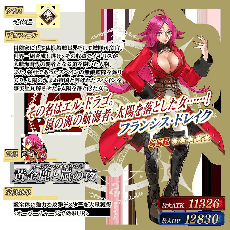 servant_details_10_d78y8
