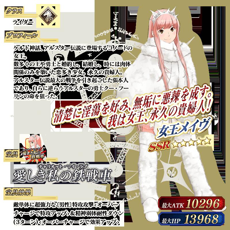 servant_details_11_5mnag