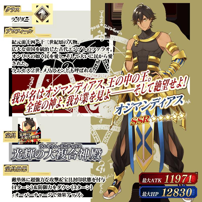 servant_details_12_ccrtn