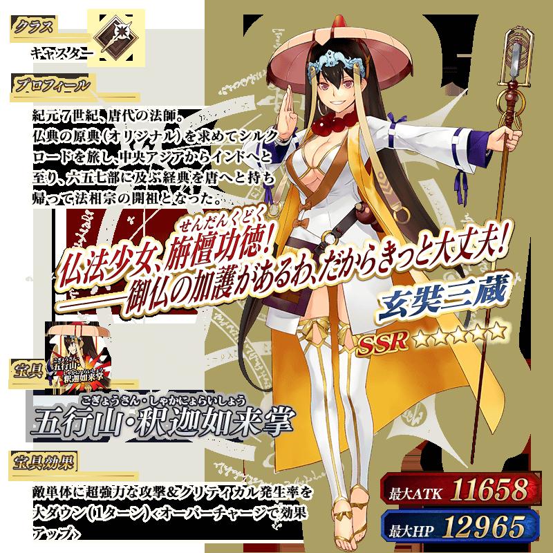 servant_details_16_9harm