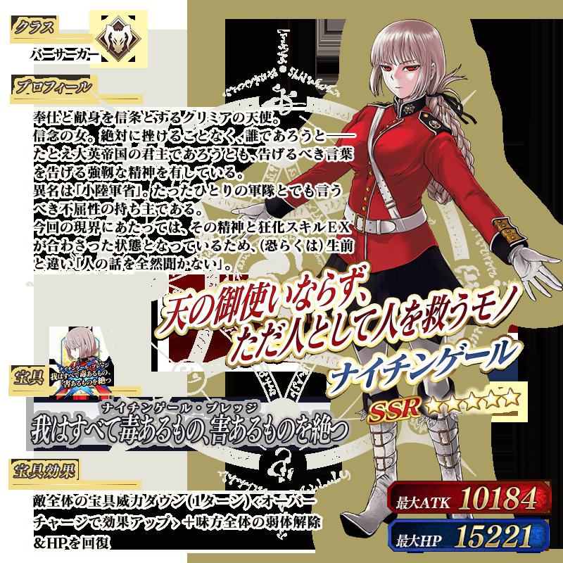 servant_details_18_779ea