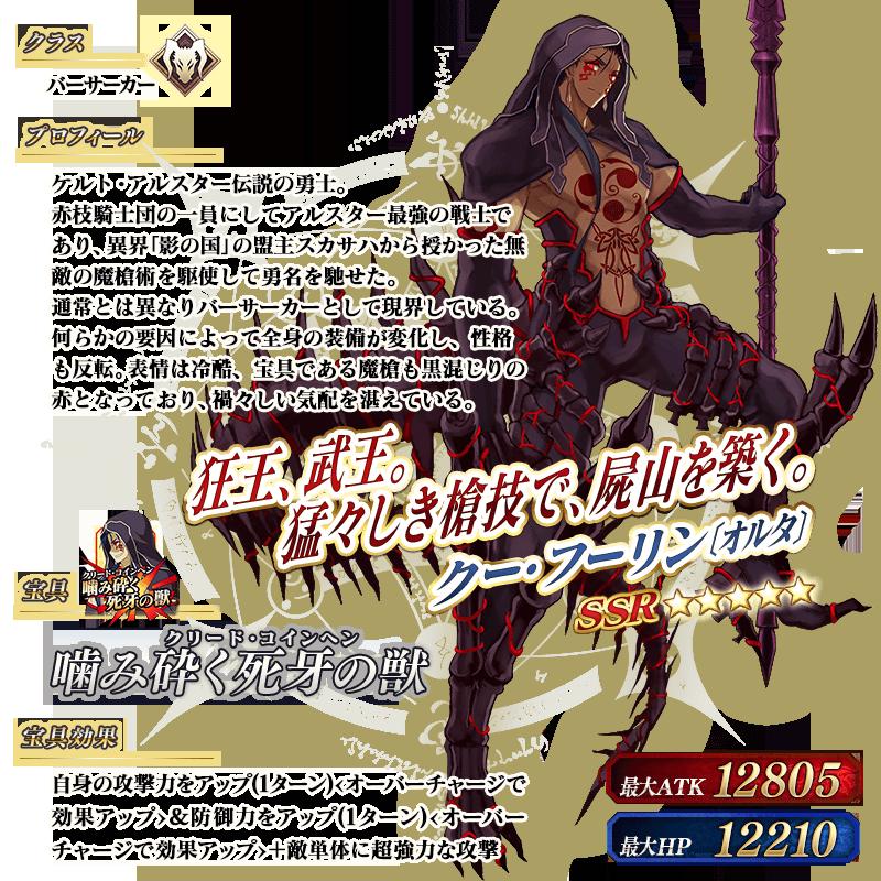 servant_details_19_zccbz