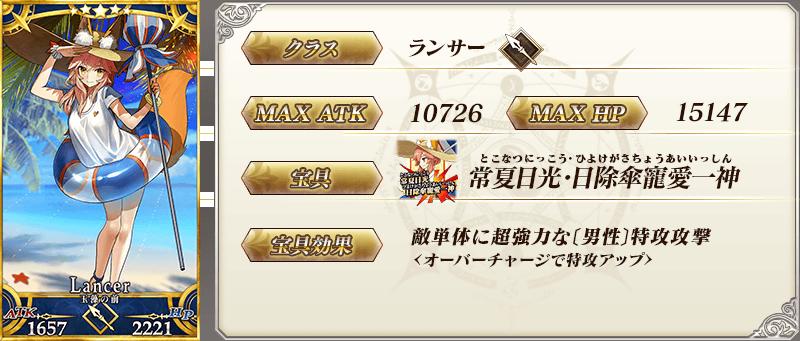 servant_details_01_w2a4b