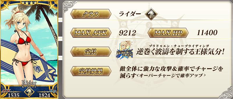 servant_details_02_3mts8