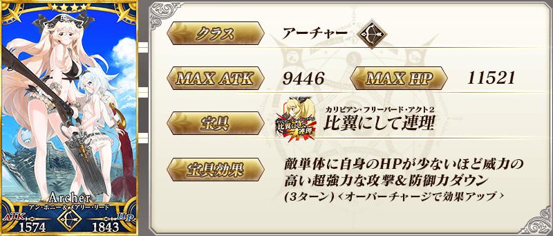servant_details_03_hjybf