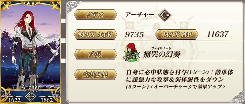servant_details_03_znc5f
