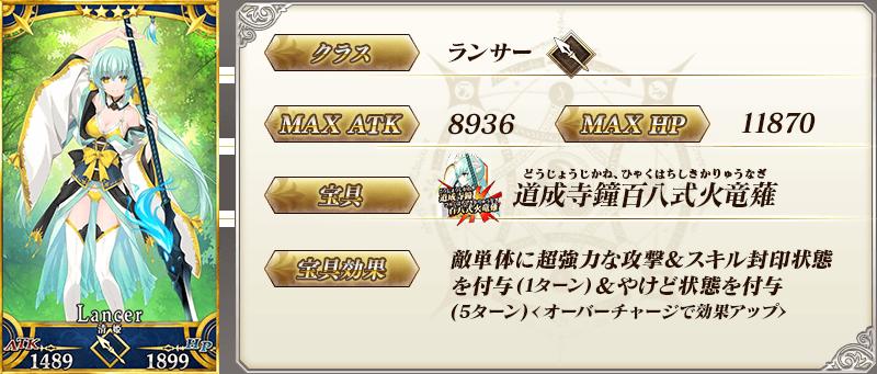 servant_details_04_z63an