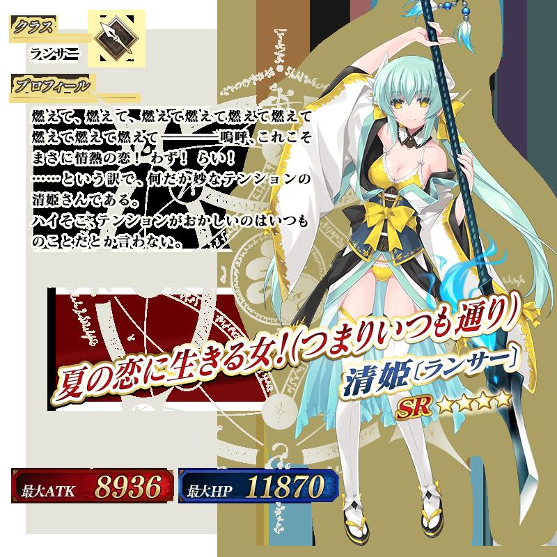 servant_details_07_xc92z
