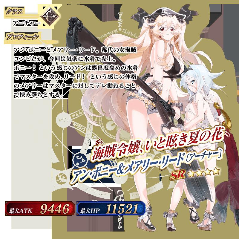 servant_details_08_nkfwc