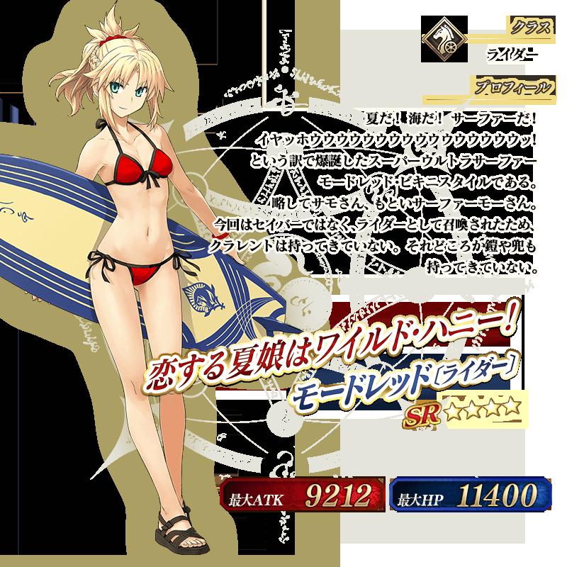 servant_details_09_kxksu