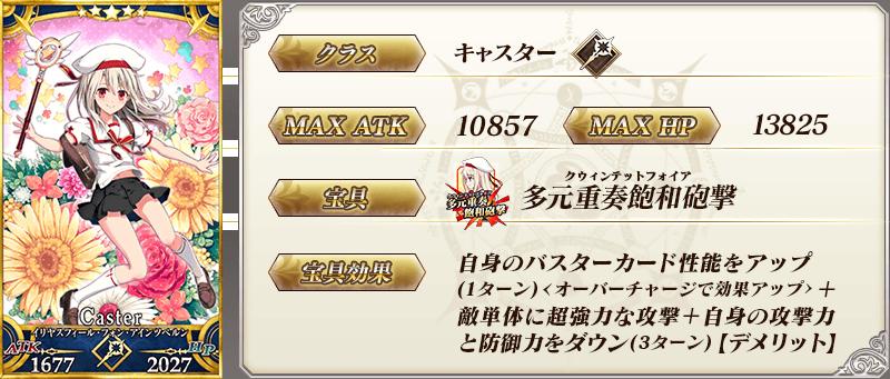 servant_details_01_ct2jk