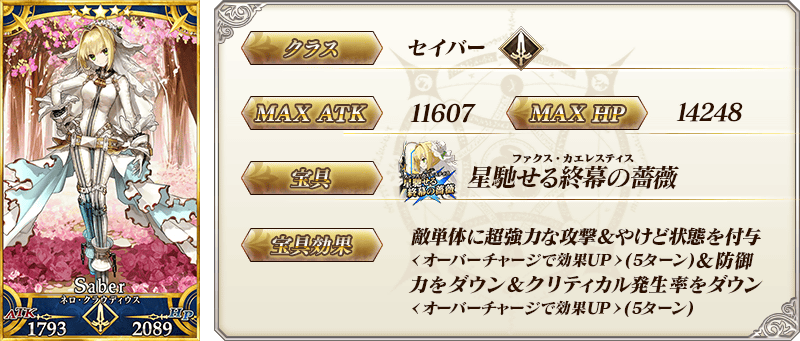 servant_details_01_i3bk7