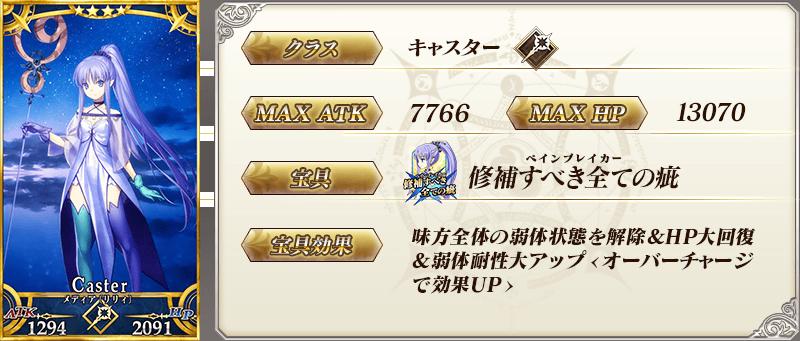 servant_details_02_3d37r