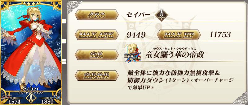 servant_details_02_h9ftw