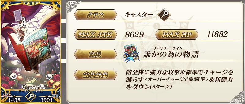 servant_details_03_g4u5j