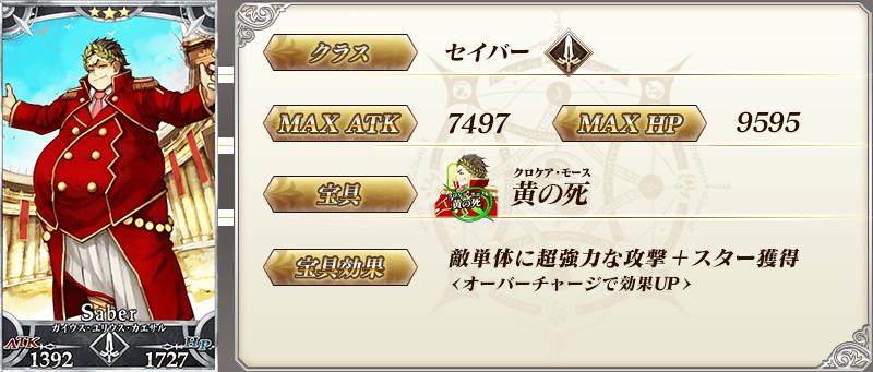 servant_details_03_ge78p