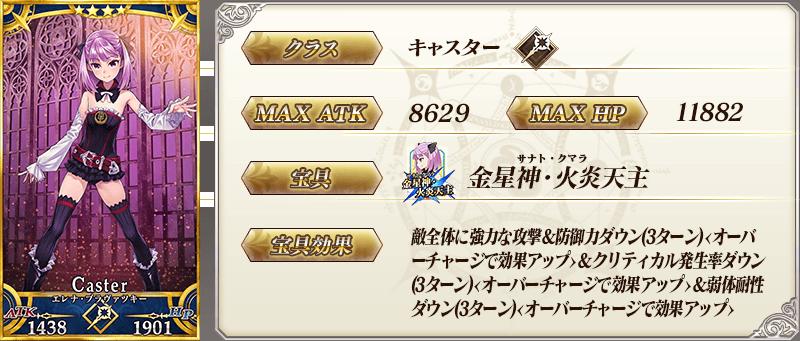 servant_details_04_yw7fy