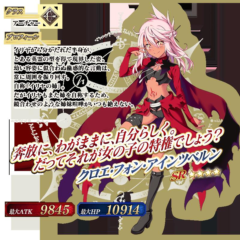 servant_details_06_nxkrx
