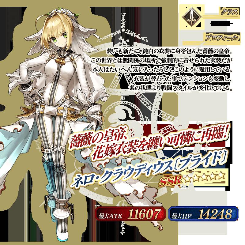 servant_details_06_zckbu