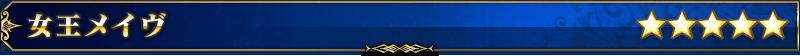 servant_title_05_dszbc