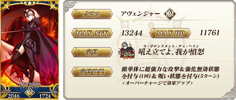 servant_details_01_cer3a