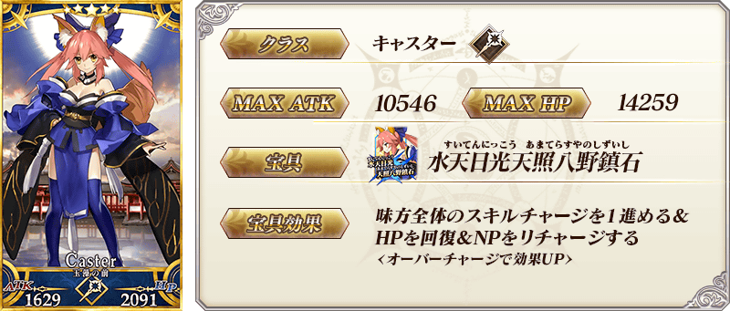 servant_details_01_kf69d