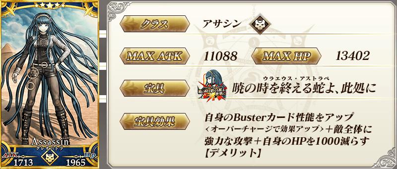 servant_details_01_ztb8d