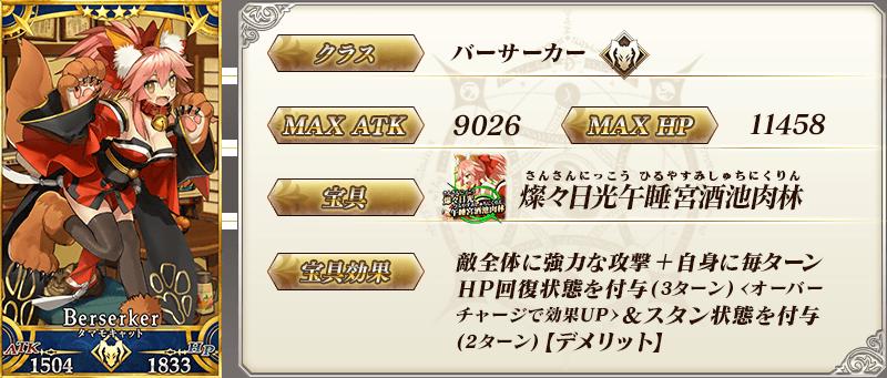 servant_details_03_4f7rm