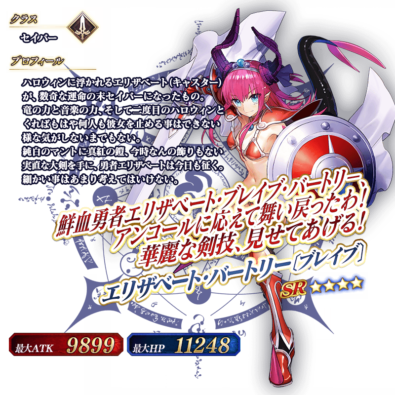 http://news.fate-go.jp/wp-content/uploads/2016/10/servant_details_03_fty9x.png