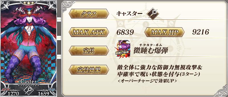 servant_details_04_usfeg
