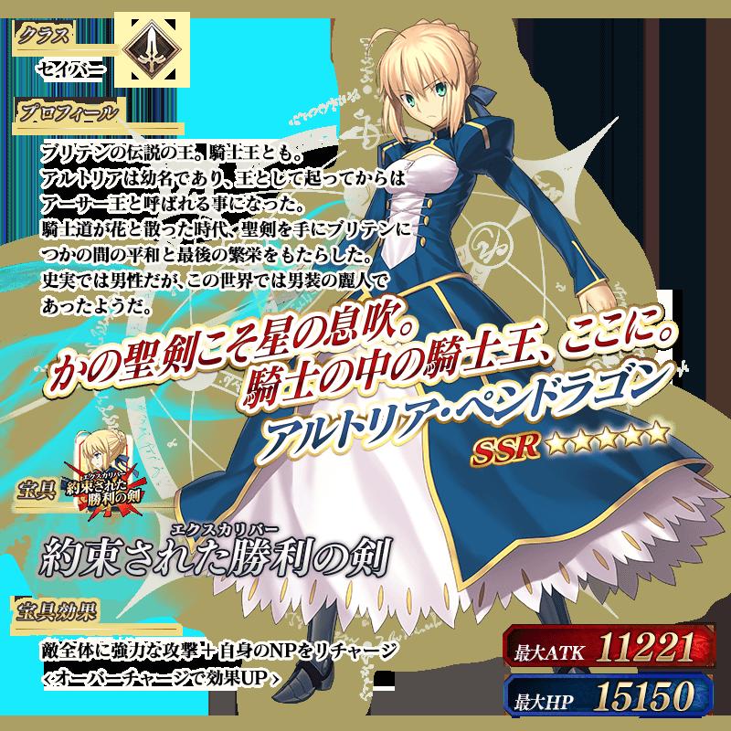 servant_details_01_dd5a3