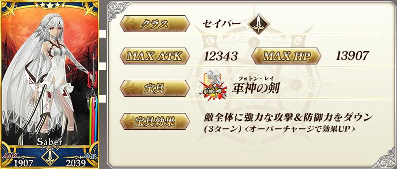 servant_details_01_fx9ba