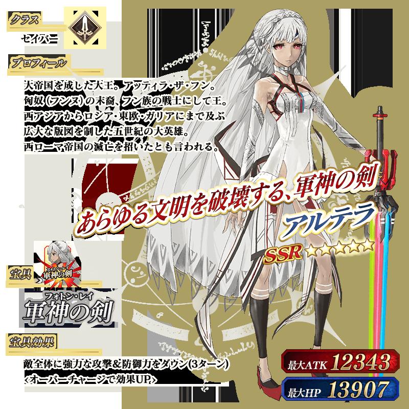 servant_details_02_8xpdi