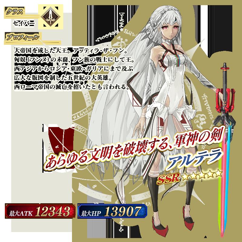 servant_details_02_kx2u7