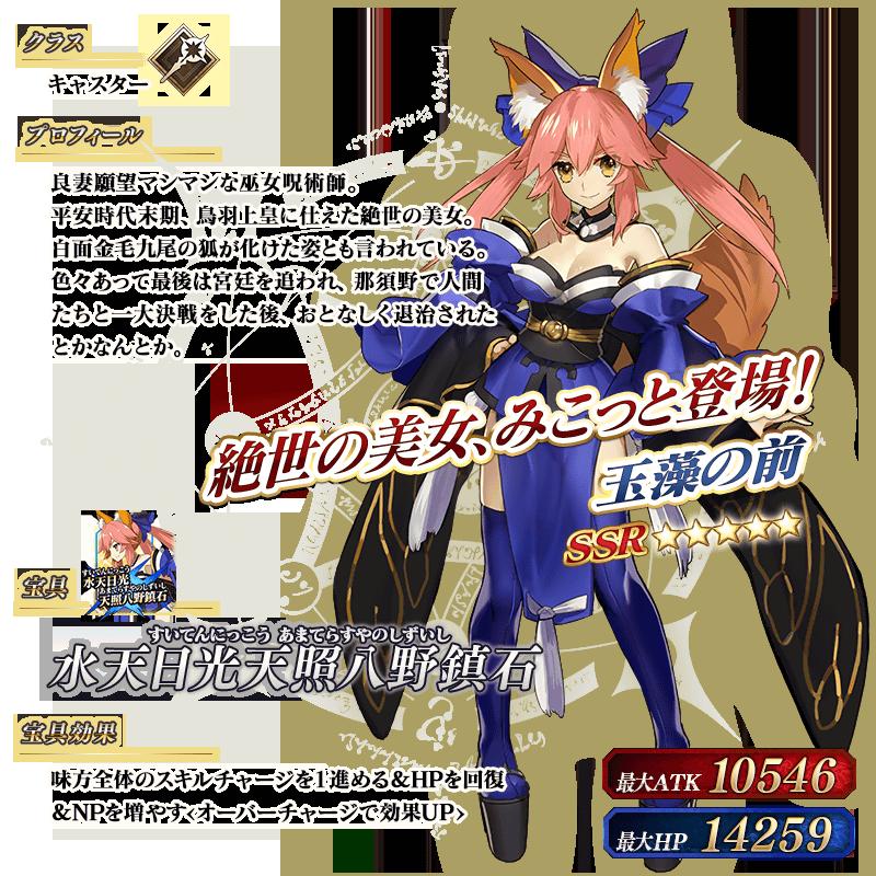 servant_details_05_y6im9