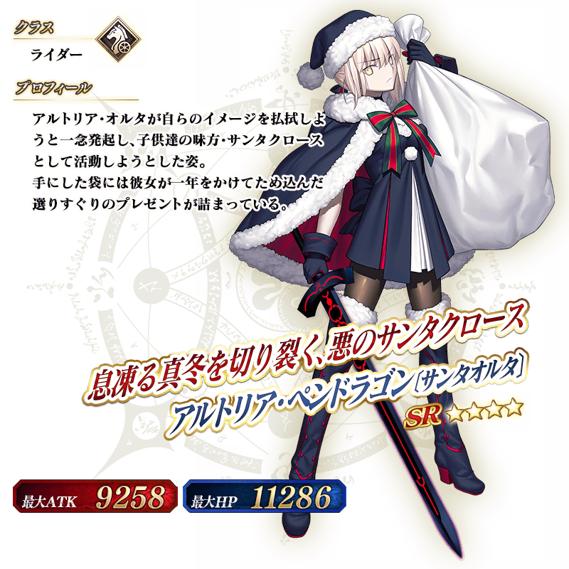 servant_details_06_f74us