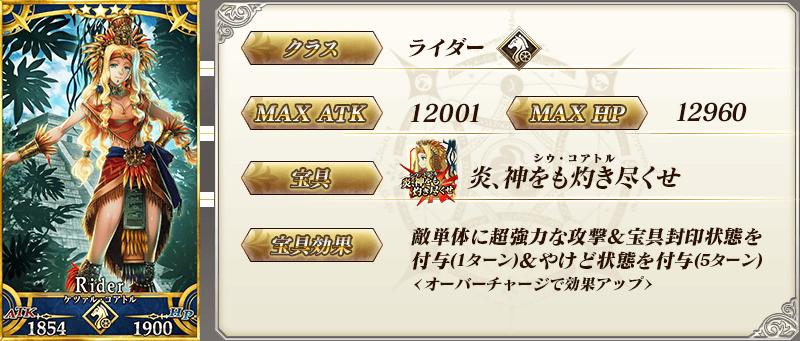 servant_details_01_6uwmn
