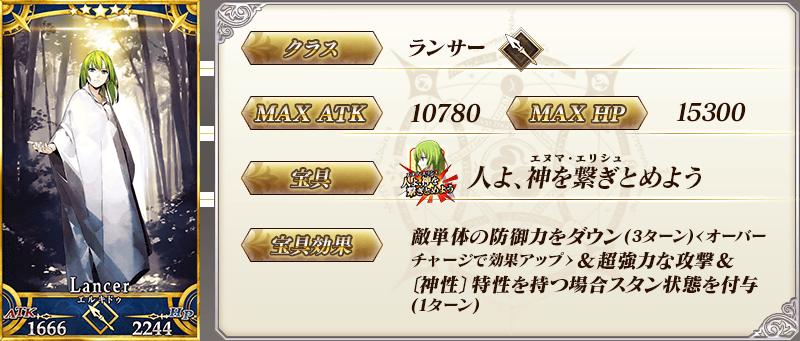 servant_details_01_feg2h