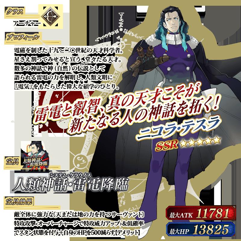 servant_details_01_xfcaw