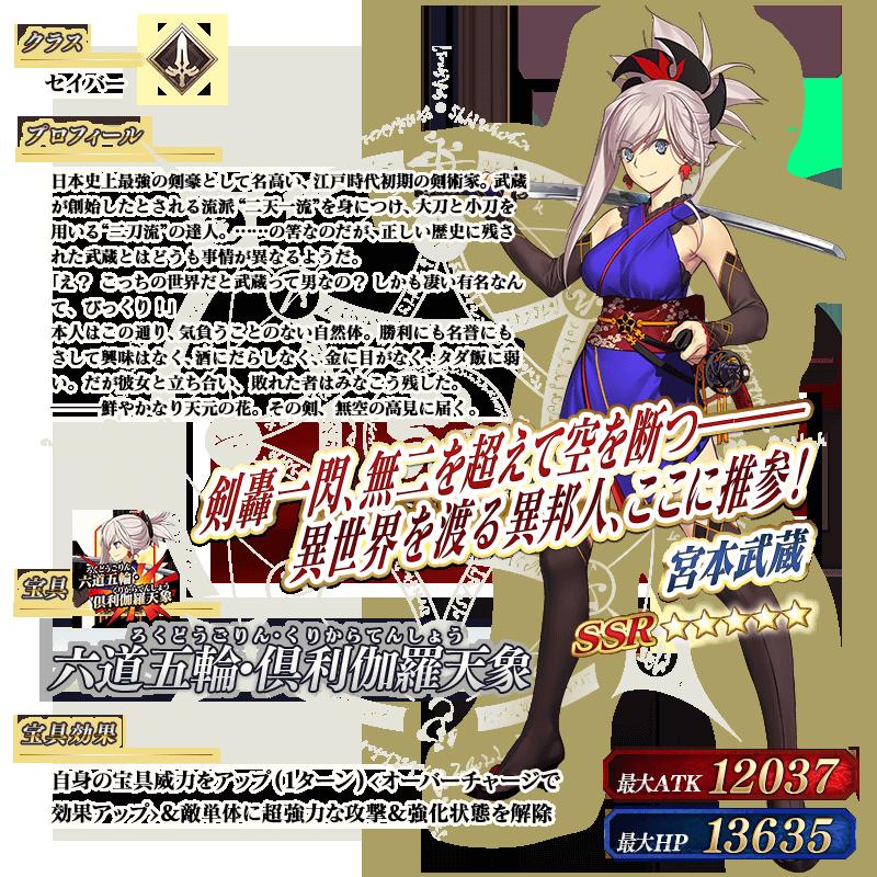 servant_details_01_ym3pci