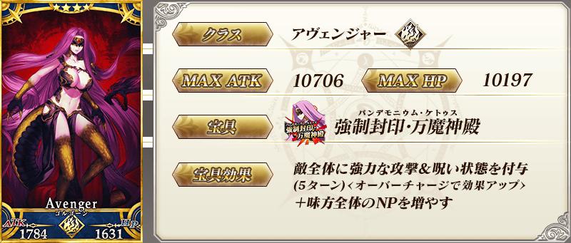 servant_details_02_43mk9